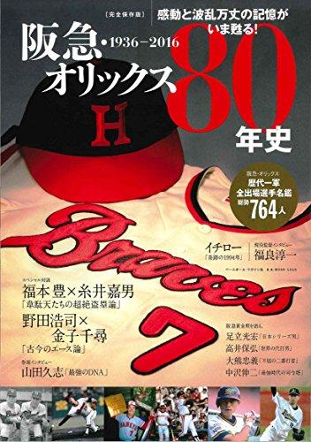 阪急オリックス80年史—1936-2016 (B・B MOOK 1315)