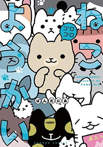 ねこようかい ゴロゴロ (バンブー・コミックス)