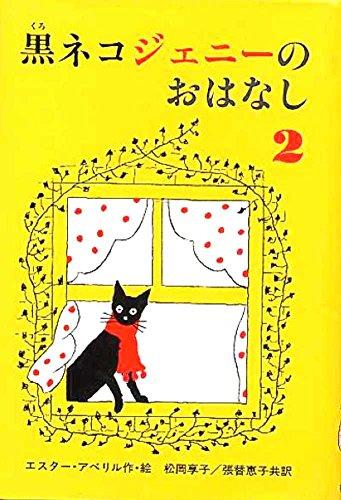 黒ネコジェニーのおはなし〈2〉 (世界傑作童話シリーズ)の詳細を見る