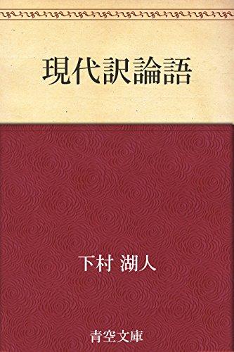 現代訳論語の詳細を見る