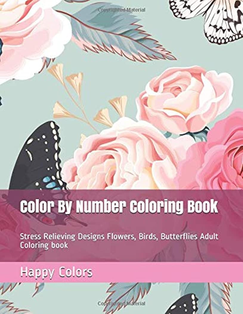 蒸留するコジオスコ教育学Color By Number Coloring Book: Stress Relieving Designs Flowers, Birds, Butterflies Adult Coloring book