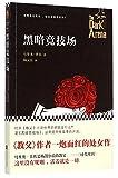 The Dark Arena (Chinese Edition)