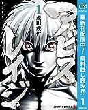 アビスレイジ【期間限定無料】 1 (ジャンプコミックスDIGITAL)