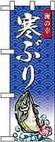 ハーフのぼり旗 寒ぶり 海の幸 No.68413 (受注生産)