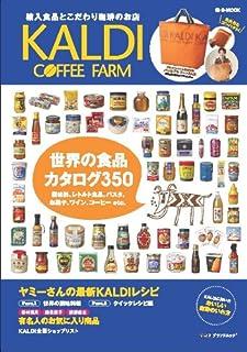 KALDI COFFEE FARM (e-MOOK 宝島社ブランドムック)