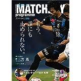 川崎フロンターレ「マッチデープログラム」(356号) 川崎フロンターレマッチデープログラム (雑誌)
