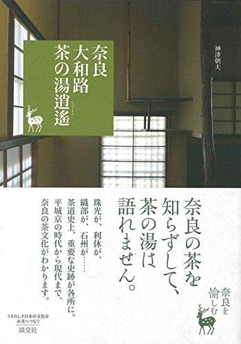 奈良 大和路 茶の湯逍遙 (奈良を愉しむ)