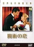 世界名作映画全集 魔術の恋 [DVD]