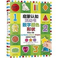 森林鱼童书·启蒙认知活动书:数字颜色形状