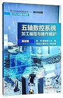 五轴数控系统加工编程与操作维护(基础篇)