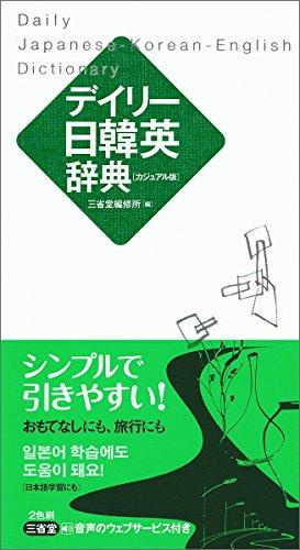 デイリー日韓英辞典 カジュアル版