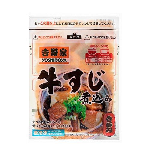吉野家 [牛すじ煮込み 120g×2袋セット] 冷凍便 (レンジ・湯せん調理OK)