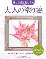 大人の塗り絵 愛しき花と虫たち編