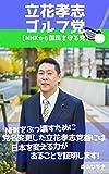 立花孝志が日本を変える NHKから国民を守る党