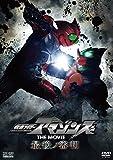 仮面ライダーアマゾンズ THE MOVIE 最後ノ審判 [DVD]
