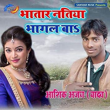 Bhatar Natiya Bhagal Ba - Single