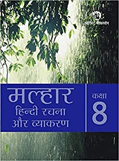 Malhaar Hindi Vyakaran Aur Rachna Book 8