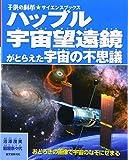 ハッブル宇宙望遠鏡がとらえた宇宙の不思議―おどろきの画像で宇宙のなぞにせまる (子供の科学★サイエンスブックス)