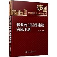 物业精细化管理与服务系列--物业公司品牌建设实施手册