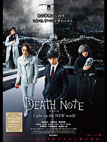 デスノート Light up the NEW world