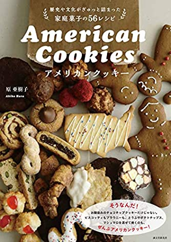 アメリカンクッキー: 歴史や文化がぎゅっと詰まった家庭菓子の56レシピ