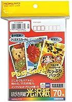 コクヨ インクジェット はがき用紙 光沢紙 70枚 KJ-G2635 Japan