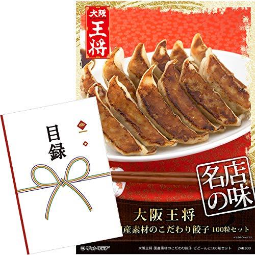 【目録引換券+A3パネルでお届け】大阪王将 国産素材のこだわり餃子どどーんと100粒セット