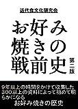 お好み焼きの戦前史 第二版
