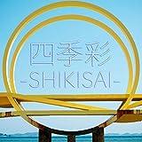 四季彩-SHIKISAI- 歌詞