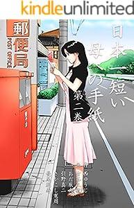 日本一短い母への手紙 2巻 表紙画像