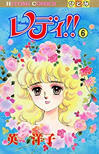 レディ!!(ひとみ・コミックス版) 6