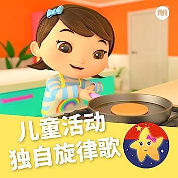 儿童活动独自旋律歌