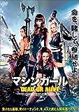 マシンガール DEAD OR ALIVE[DVD]