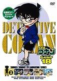 名探偵コナンDVD PART18 vol.3[ONBD-2120][DVD]