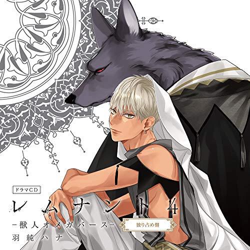 レムナント4-獣人オメガバース-/羽純ハナ