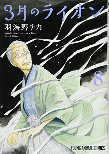 3月のライオン 8 (ヤングアニマルコミックス)