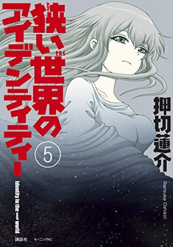 狭い世界のアイデンティティー(5) (モーニングコミックス)