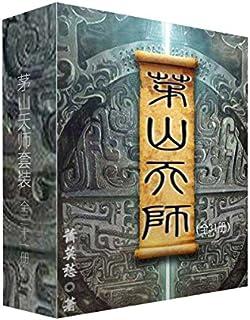 茅山天师套装(全31册,与《茅山后裔》《茅山道士》并称茅山小说流鼻祖之作,一场扣人心弦的探险寻宝之旅。)