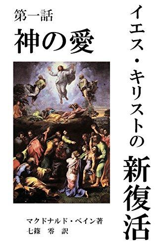 神の愛: イエス・キリストの新復活