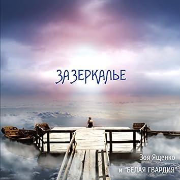 Зазеркалье (feat. Белая гвардия)