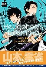 Hedgehog's Dilemma (CLAPコミックス anthology 34)