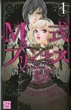 M式プリンセス 1 (白泉社レディースコミックス)