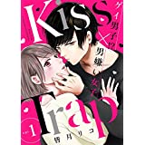 Kiss・Trap -ゲイ男子!?×男嫌い女子- epi.1 (AmarEコミック)
