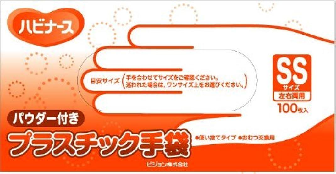 ポークレガシー所有権ハビナース プラスチック手袋 SSサイズ 100枚入 ?おまとめセット【6個】?