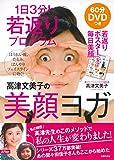 DVDつき 1日3分!  若返りプログラム 高津文美子の美顔ヨガ—若返りポスターつきで毎日美顔 - 高津 文美子