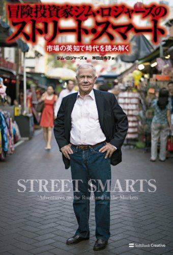 冒険投資家ジム・ロジャーズのストリート・スマート 市場の英知で時代を読み解くの詳細を見る