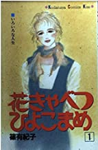 花きゃべつひよこまめ (1) (講談社コミックスキス (2巻))