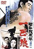 昭和残侠伝 一匹狼 [DVD] image