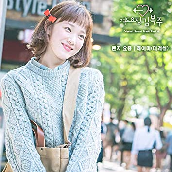 Weightlifting Fairy Kim Bok Joo OST PART 4