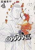 闇金ウシジマくん (4) (ビッグコミックス)